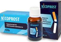 Капли Nicoprost против никотиновой зависимости