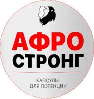 Afrostrong-logo