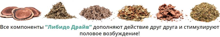 состав Либидо Драйва