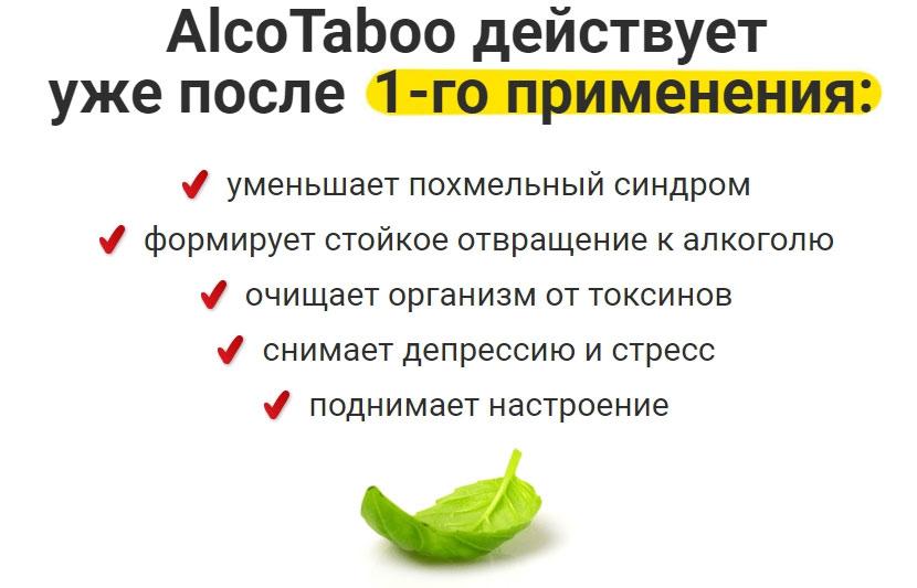 Как действует AlcoTaboo