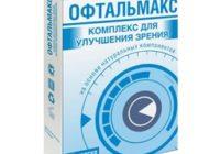 Капсулы Офтальмакс для глаз