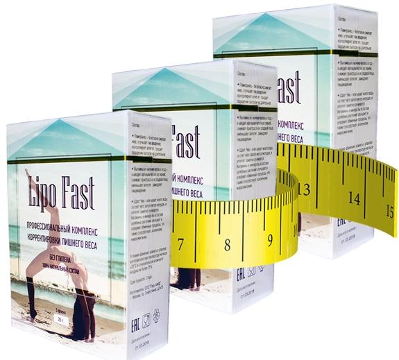 LipoFast- для снижения веса