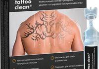 Tattoo Clean для удаления татуировок