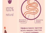 Gelmixin комплекс для борьбы с паразитами человека