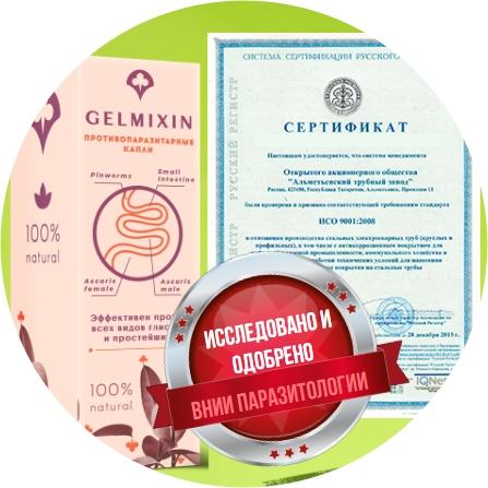 сертифицированное средство от паразитов