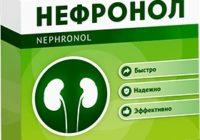 Нефронол для здоровья почек