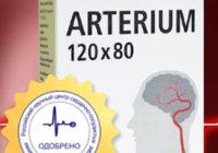 Артериум против гипертонии