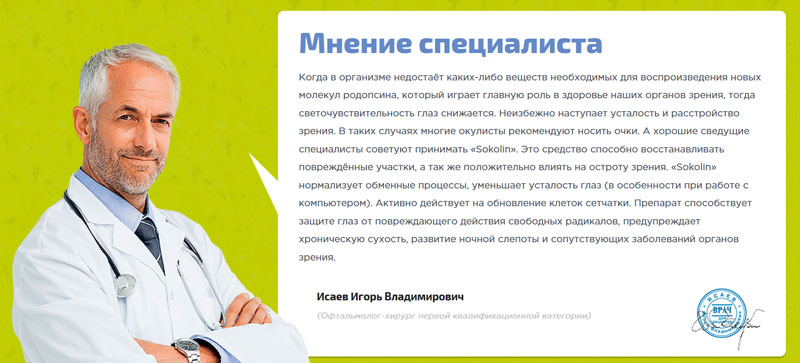 Рекомендация офтальмолога