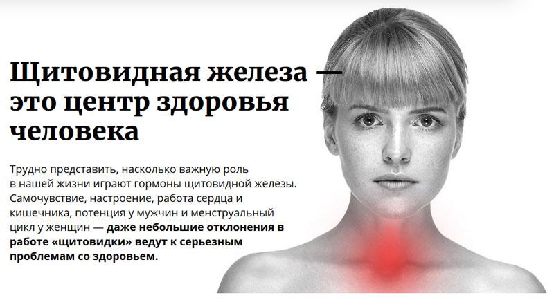 Что такое щитовидка для человека